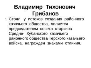 Владимир Тихонович Грибанов Стоял у истоков создания районного казачьего обще