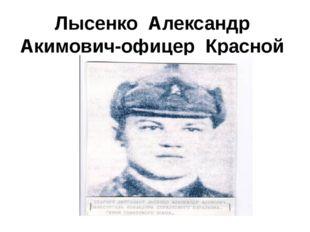 Лысенко Александр Акимович-офицер Красной Армии
