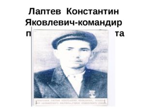 Лаптев Константин Яковлевич-командир пулеметного расчета