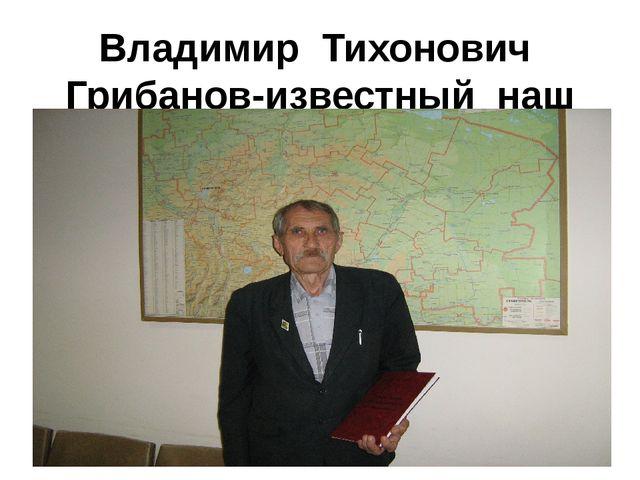 Владимир Тихонович Грибанов-известный наш краевед