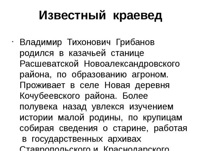 Известный краевед Владимир Тихонович Грибанов родился в казачьей станице Расш...