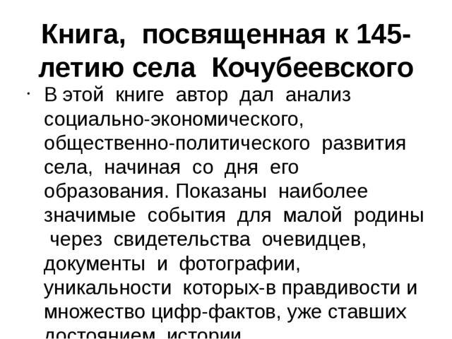 Книга, посвященная к 145-летию села Кочубеевского В этой книге автор дал анал...
