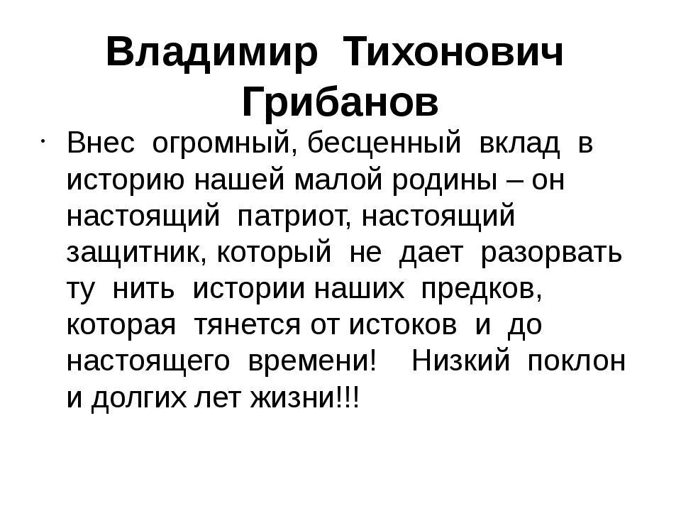 Владимир Тихонович Грибанов Внес огромный, бесценный вклад в историю нашей ма...