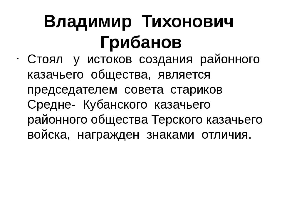 Владимир Тихонович Грибанов Стоял у истоков создания районного казачьего обще...
