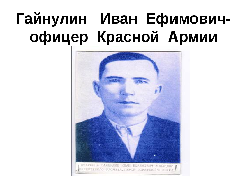 Гайнулин Иван Ефимович-офицер Красной Армии