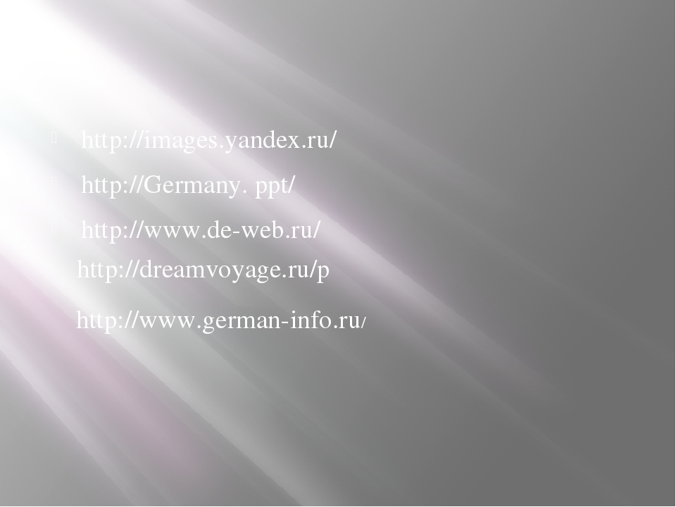 http://images.yandex.ru/ http://Germany. ppt/ http://www.de-web.ru/ http://dr...