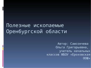 Полезные ископаемые Оренбургской области Автор: Самсончева Ольга Григорьевна,