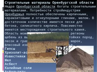 Строительные материалы Оренбургской области НедраОренбургской областибогаты