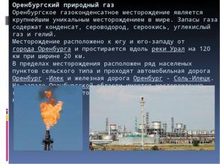 Оренбургский природный газ Оренбургское газоконденсатное месторождение являет