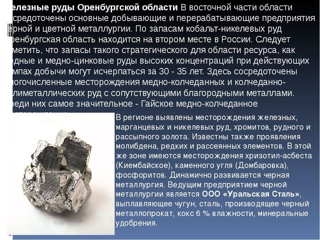 Железные руды Оренбургской области В восточной части области сосредоточены ос...