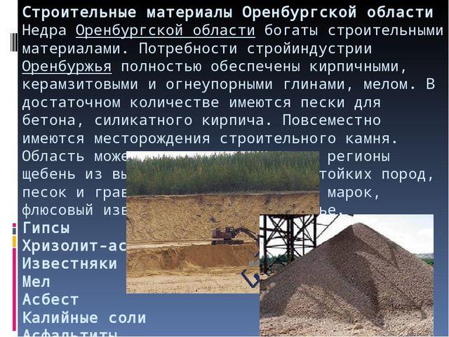 Строительные материалы Оренбургской области НедраОренбургской областибогаты...