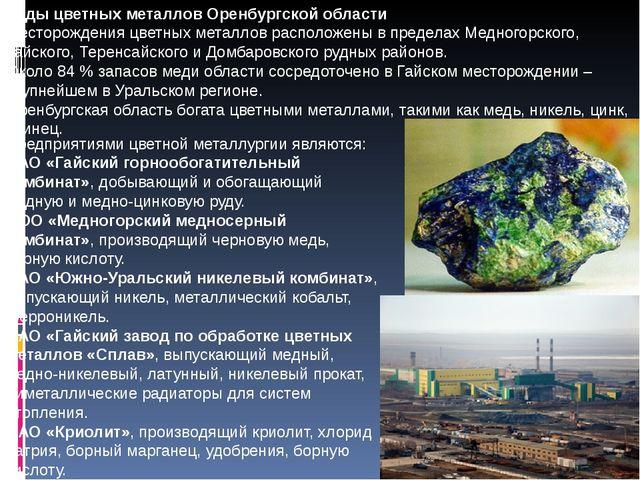 Руды цветных металлов Оренбургской области Месторождения цветных металлов рас...