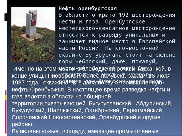 Нефть оренбургская В области открыто 192 месторождения нефти и газа. Оренбург...