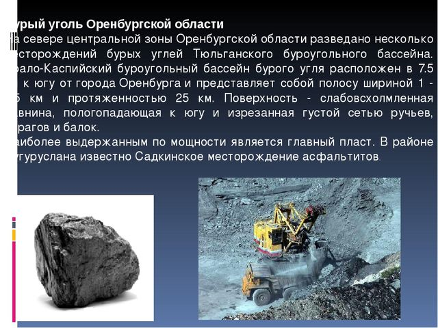 Бурый уголь Оренбургской области На севере центральной зоныОренбургской обла...