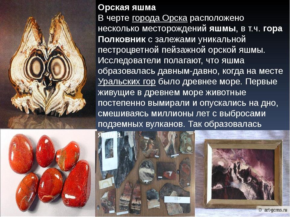 Орская яшма В чертегорода Орскарасположено несколько месторожденийяшмы, в...