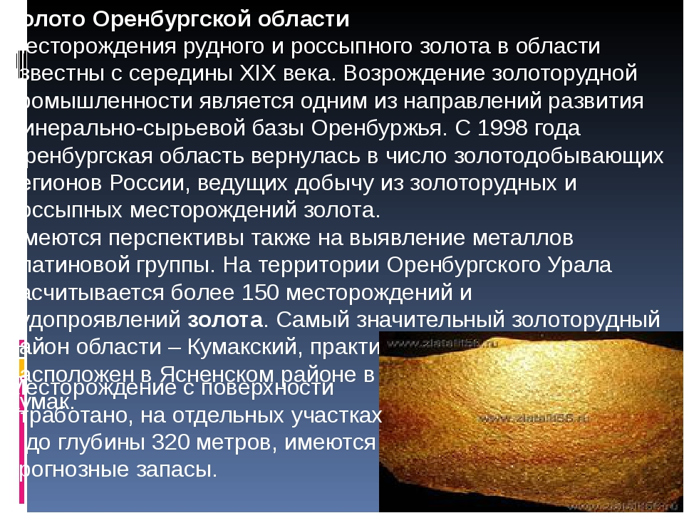 Золото Оренбургской области Месторождения рудного и россыпного золота в облас...
