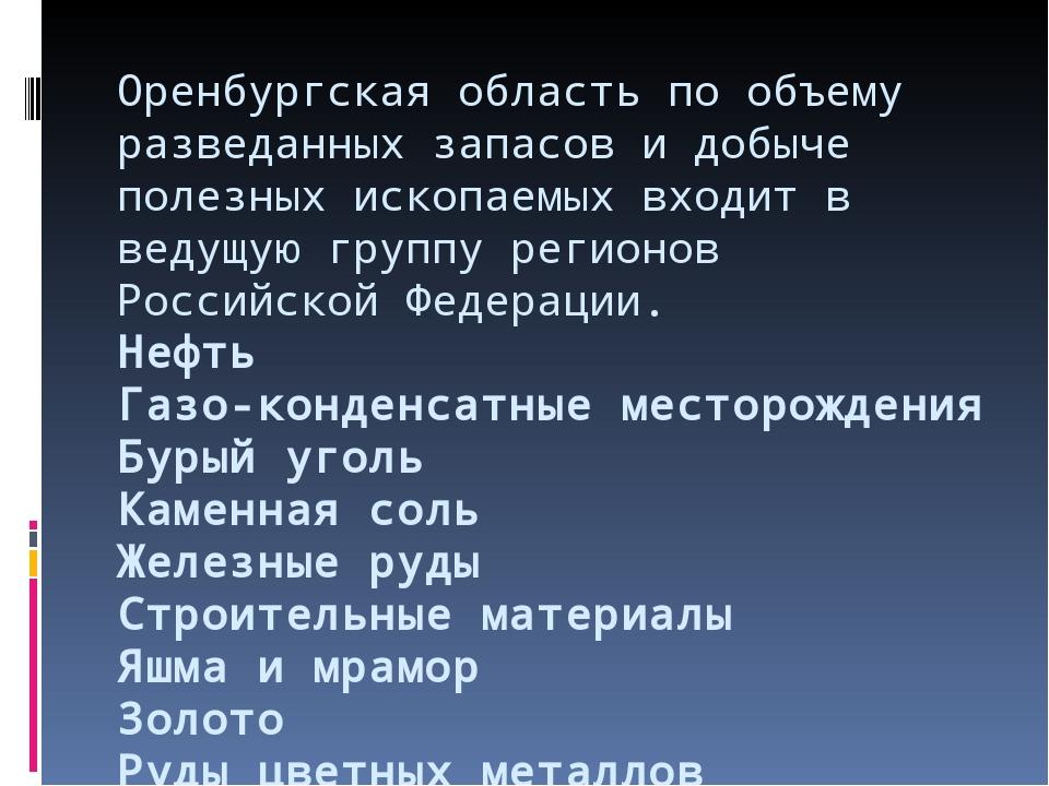 Оренбургская область по объему разведанных запасов и добыче полезных ископаем...
