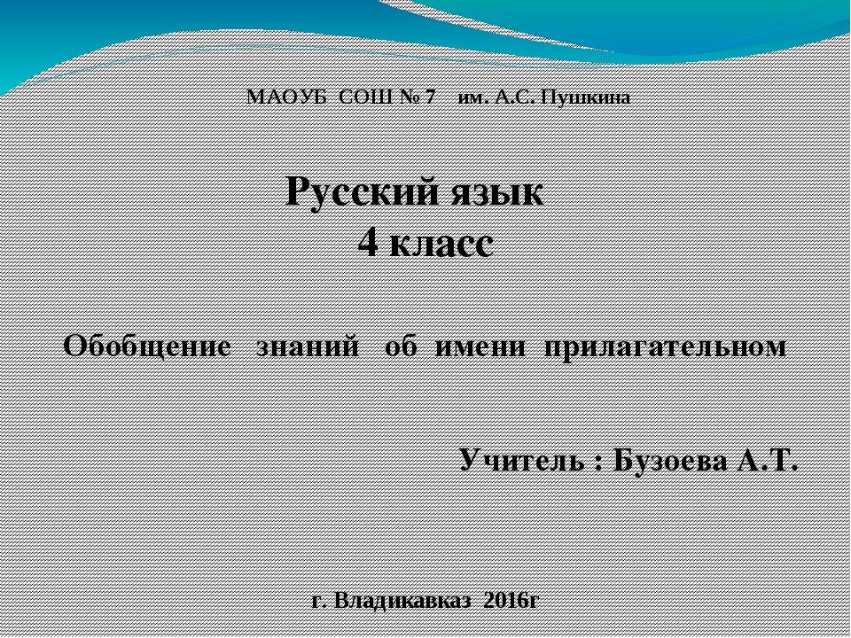 Русский язык 4 класс Обобщение знаний об имени прилагательном Учитель : Бузое...