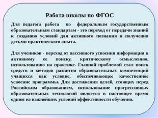 Работа школы по ФГОС Для педагога работа по федеральным государственным обра