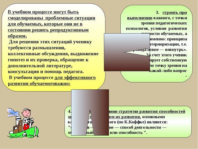 3. строить при выполнении важного, с точки зрения педагогических психологов,...
