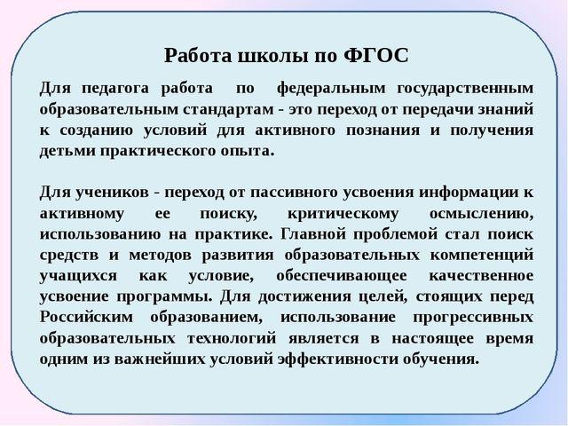Работа школы по ФГОС Для педагога работа по федеральным государственным обра...