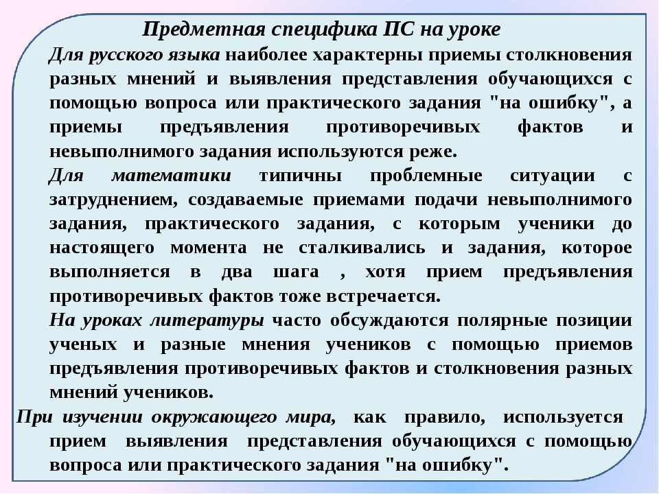 Предметная специфика ПС на уроке Для русского языка наиболее характерны прием...