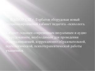 В МБОУ СШ г. Горбатов оборудован новый специализированный кабинетпедагога –