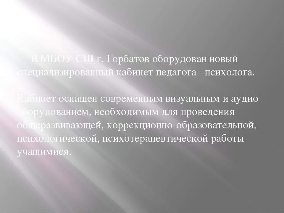 В МБОУ СШ г. Горбатов оборудован новый специализированный кабинетпедагога –...