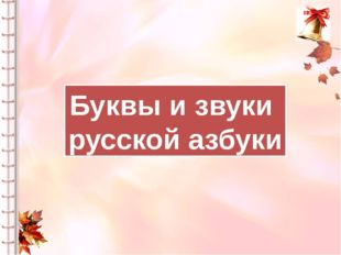 Буквы и звуки русской азбуки