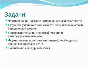 Задачи: Формирование навыков комплексного анализа текста; Обучение умению свя