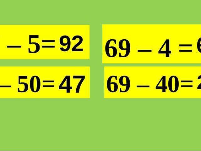 97 – 5= 97– 50= 69 – 4 = 69 – 40= 47 92 65 29