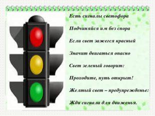 Есть сигналы светофора Подчиняйся им без спора Если свет зажегся красный Знач