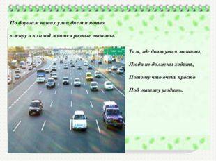 Там, где движутся машины, Люди не должны ходить, Потому что очень просто Под