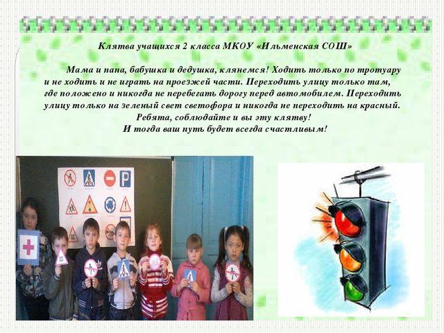 Клятва учащихся 2 класса МКОУ «Ильменская СОШ» Мама и папа, бабушка и дедуш...