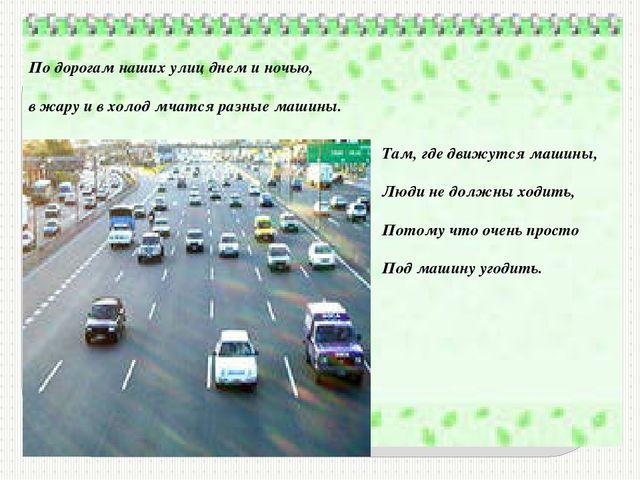 Там, где движутся машины, Люди не должны ходить, Потому что очень просто Под...