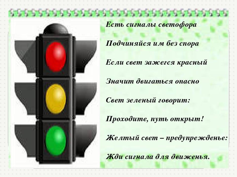 Есть сигналы светофора Подчиняйся им без спора Если свет зажегся красный Знач...