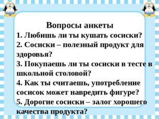 Вопросы анкеты 1. Любишь ли ты кушать сосиски? 2. Сосиски – полезный продукт