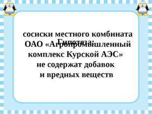 Гипотеза: сосиски местного комбината ОАО «Агропромышленный комплекс Курско