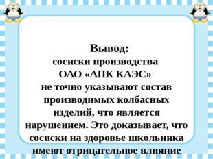 Вывод: сосиски производства ОАО «АПК КАЭС» не точно указывают состав произво