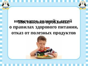 Постановка проблемы: недостаток знаний у детей о правилах здорового питания,
