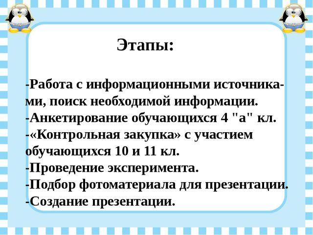 Этапы: -Работа с информационными источника-ми, поиск необходимой информации....