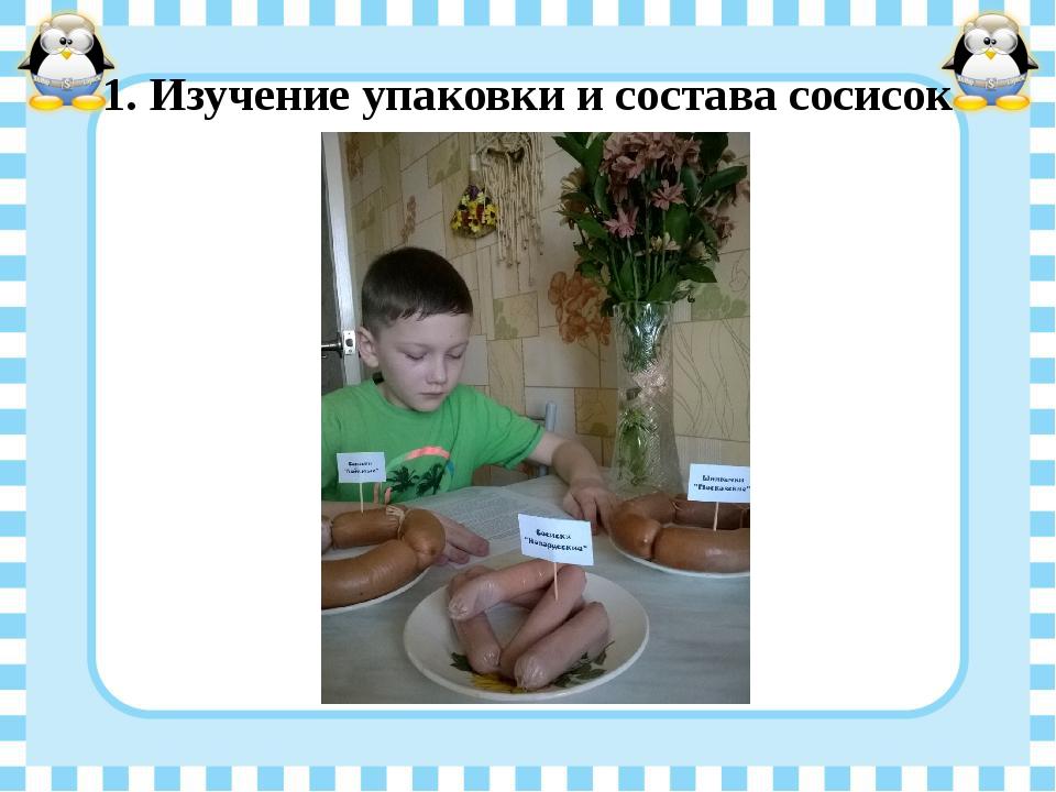 1. Изучение упаковки и состава сосисок