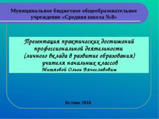 Муниципальное бюджетное общеобразовательное учреждение «Средняя школа №8» Пре