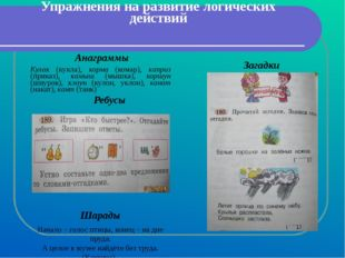 Литература Бакулина Г.А. Интеллектуальное развитие младших школьников на урок