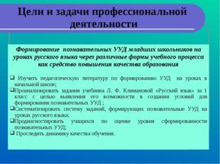 Цели и задачи профессиональной деятельности Формирование познавательных УУД