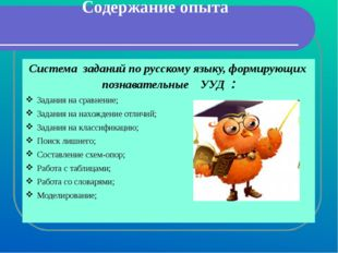 Содержание опыта Система заданий по русскому языку, формирующих познаватель