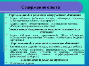 Упражнения для развития общеучебных действий Раздел «Слова» («Составь слово»