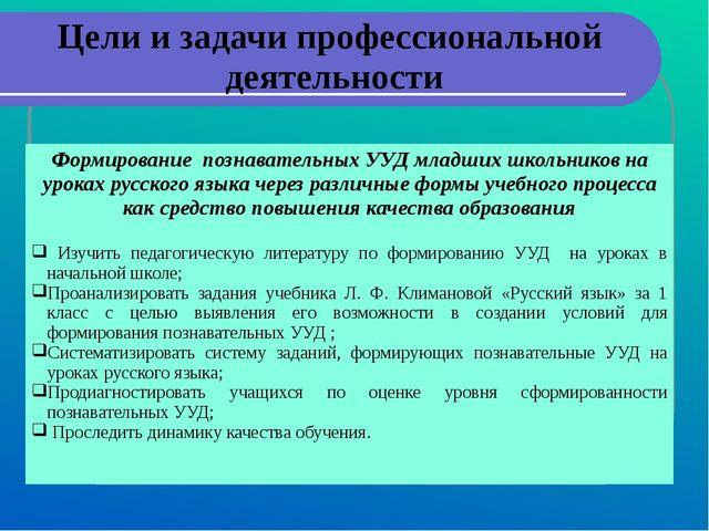 Цели и задачи профессиональной деятельности Формирование познавательных УУД...
