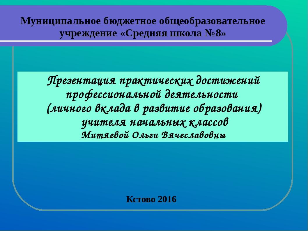 Муниципальное бюджетное общеобразовательное учреждение «Средняя школа №8» Пре...