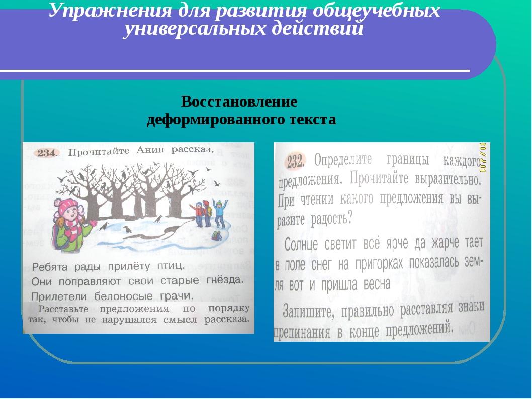 Заключение В результате применения различных упражнений на развитие логики, м...